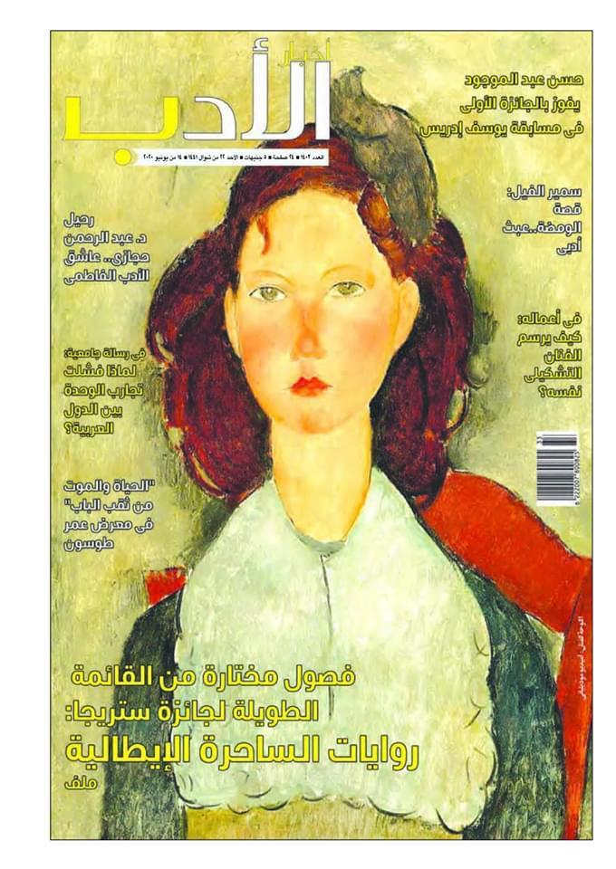 The 2020 Strega Prize in Arabic