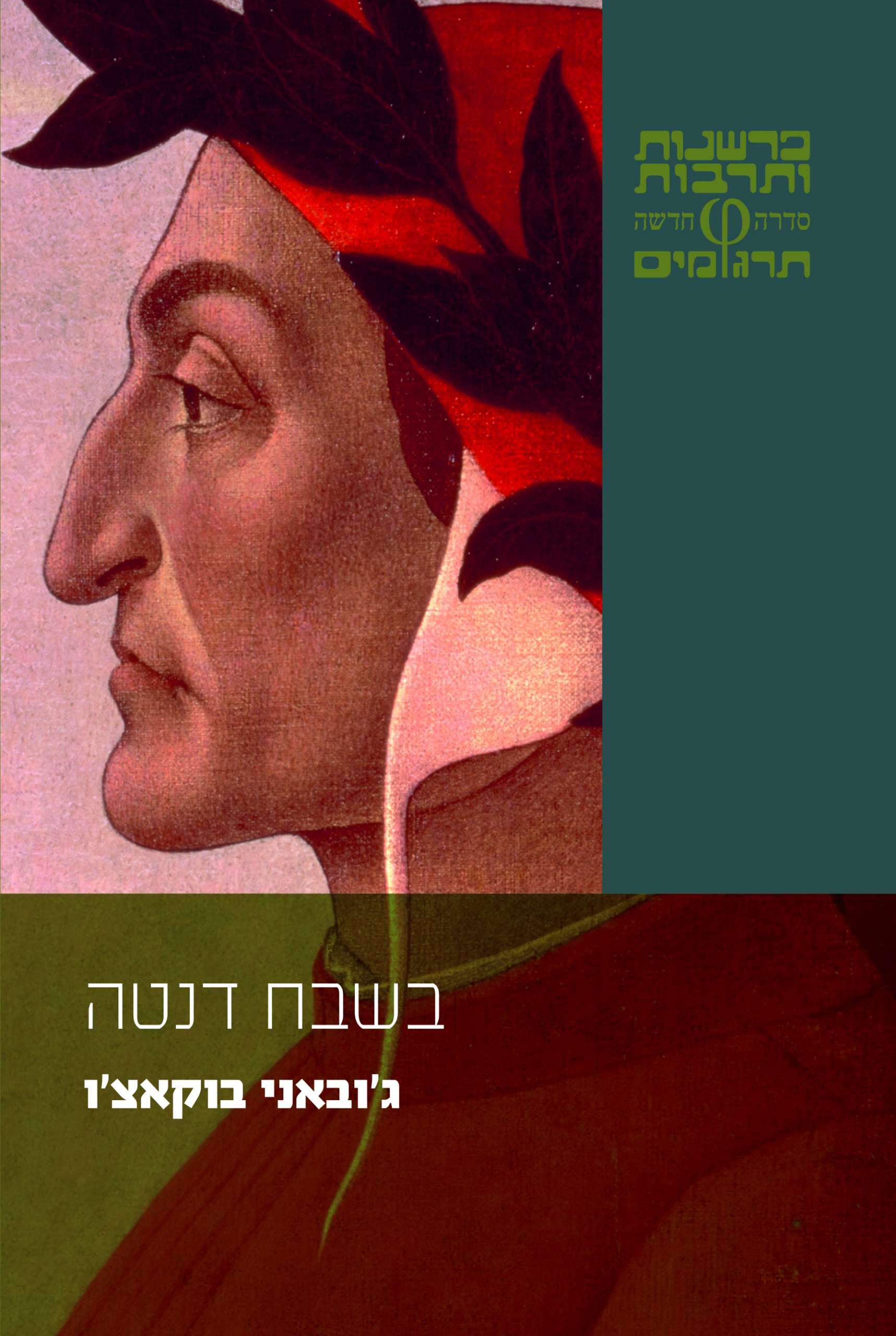 Da Tel Aviv: Trattatello in laude di Dante di Giovanni Boccaccio