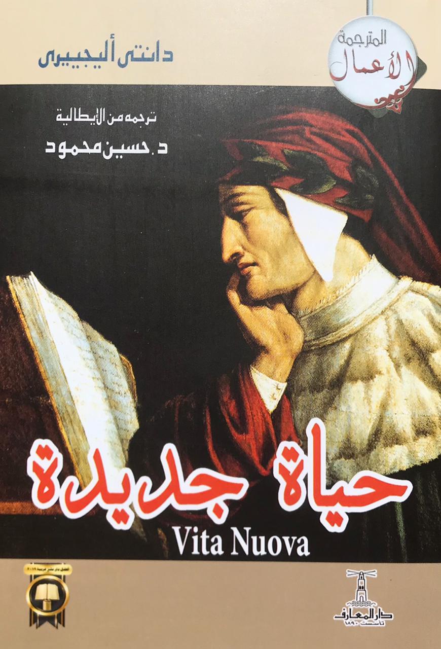 Dal Cairo: una nuova traduzione in arabo della Vita nuova di Dante