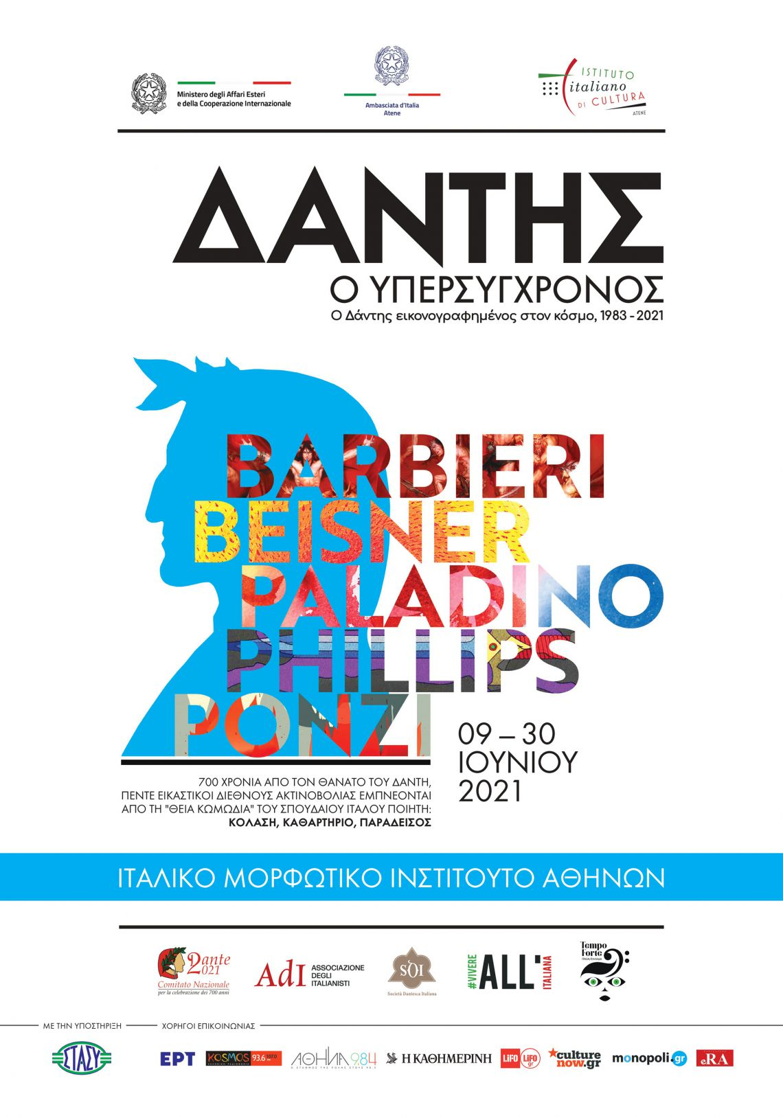 Il libro italiano in Grecia